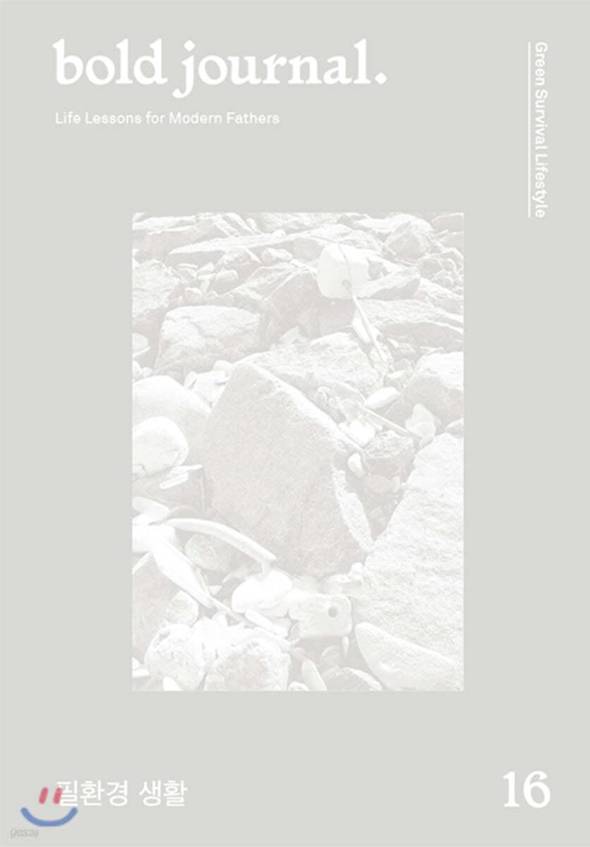 볼드 저널 bold journal. (계간) : 16호 [2020]