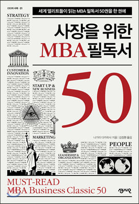 사장을 위한 MBA 필독서 50