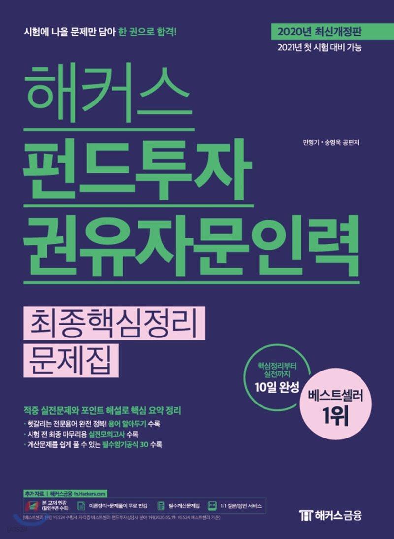 2020 해커스 펀드투자권유자문인력 최종핵심정리문제집