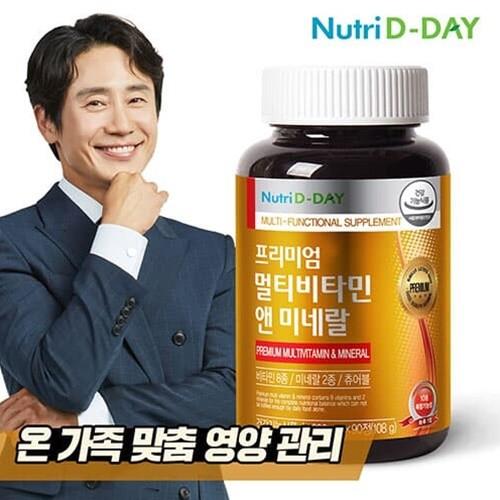 뉴트리디데이 츄어블 멀티비타민 3개월분