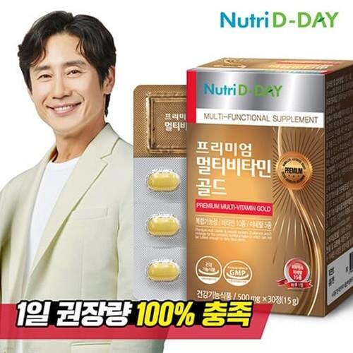 뉴트리디데이 멀티비타민 골드PTP 1개월분