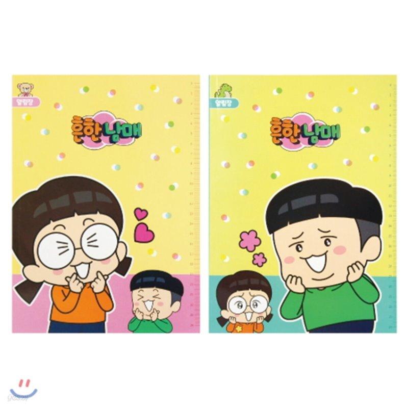 흔한남매 알림장1~2년(10권_핑크/민트)(랜덤발송)