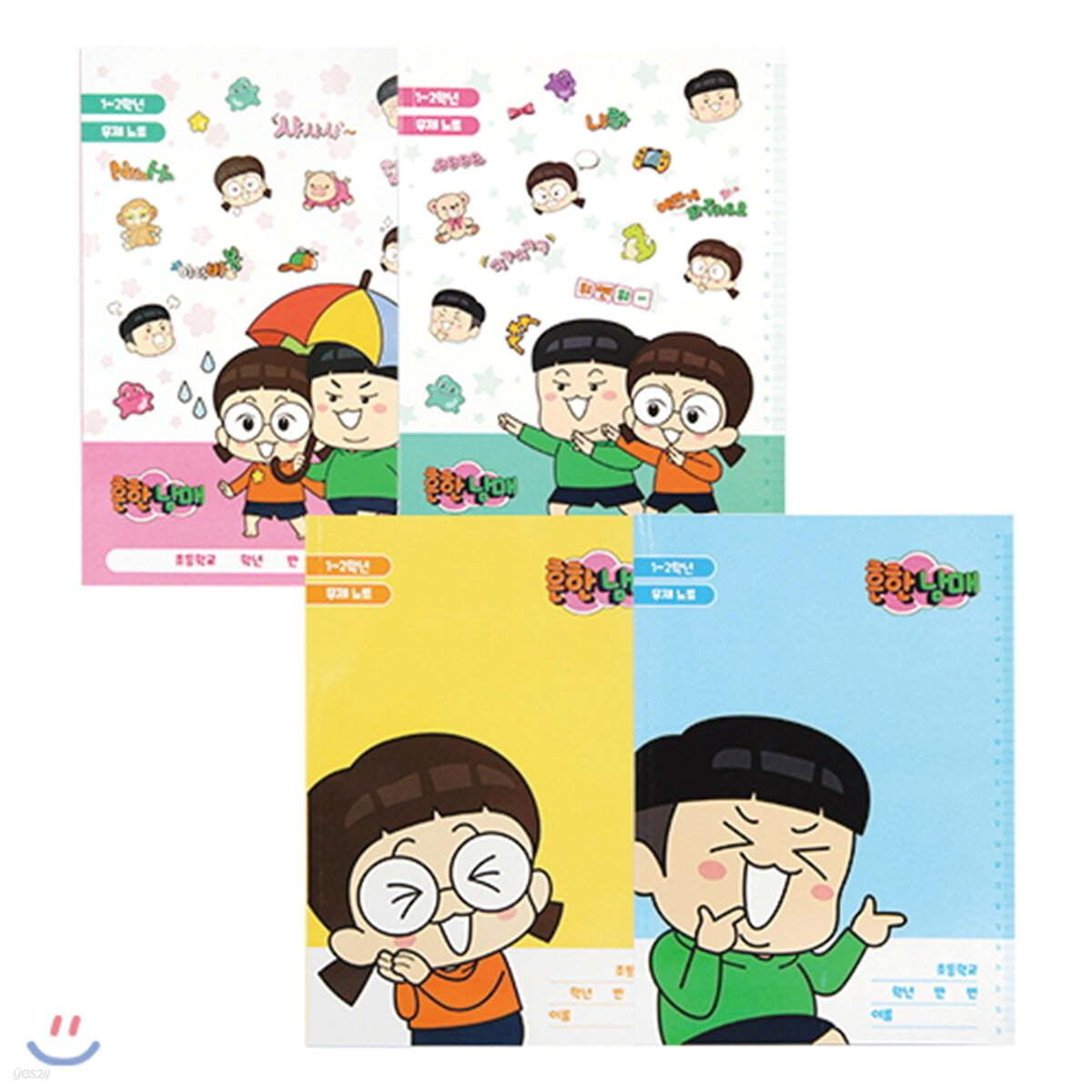 흔한남매 초등노트1~2년(10권무제_민트/옐로)(랜덤발송)