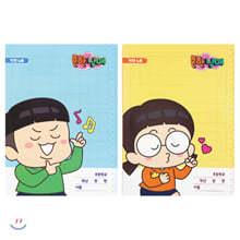 흔한남매 초등노트10칸(10권_옐로/블루)(랜덤발송)