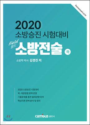 2020 소방승진 시험대비 field 필드 소방전술 (하)