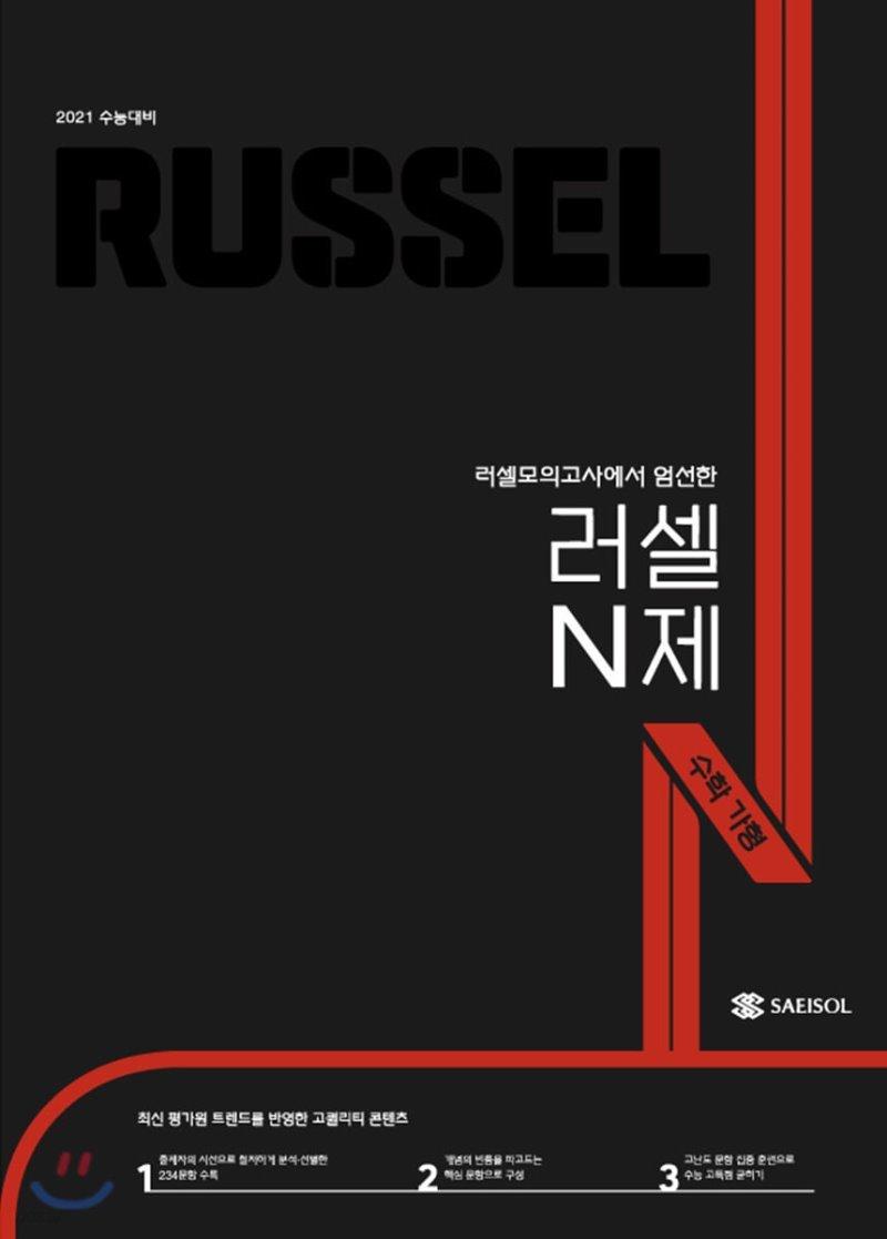 러셀N제 수학 가형 (2020년)