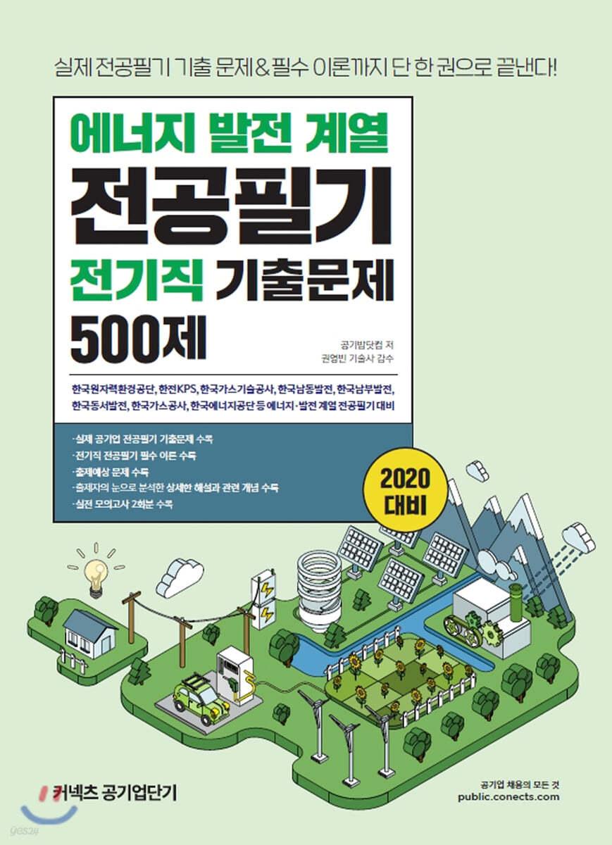 2020 공기업단기 에너지 발전 계열 전공필기 전기직 기출문제 500제