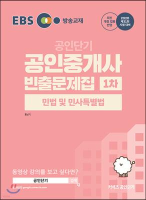 2020 EBS 공인중개사 빈출문제집 1차 민법 및 민사특별법