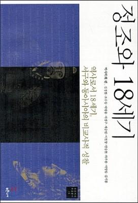 정조와 18세기