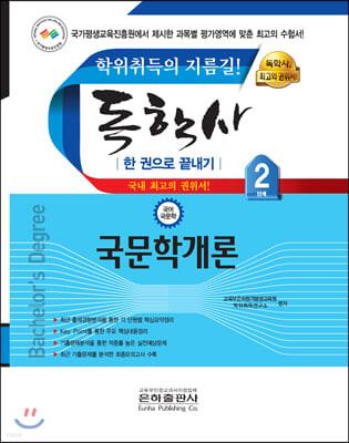 독학사 한 권으로 끝내기 국어국문학 2단계 국문학개론