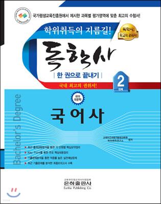 독학사 한 권으로 끝내기 국어국문학 2단계 국어사