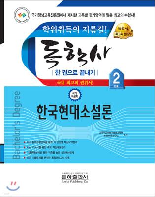 독학사 한 권으로 끝내기 국어국문학 2단계 한국현대소설론