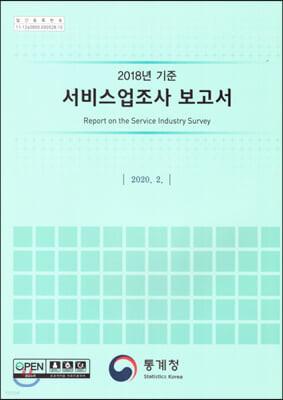 2018년 기준 서비스업조사 보고서