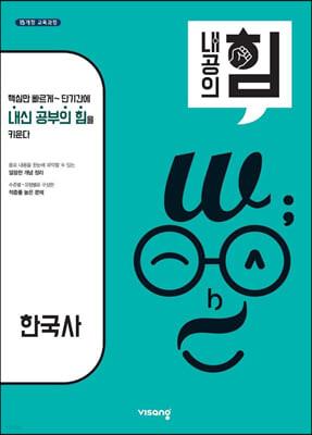 내공의 힘 고등 한국사 (2021년용)