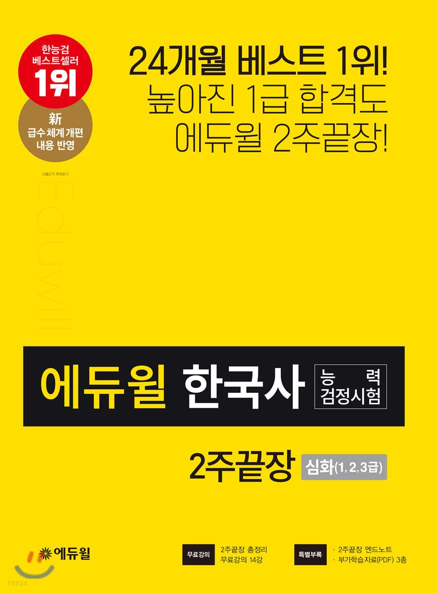에듀윌 한국사능력검정시험 2주끝장 심화(1, 2, 3급)