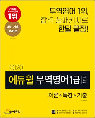 2020 에듀윌 무역영어 1급(2급 동시대비) 이론+특강+기출