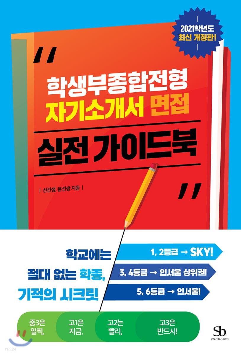 학생부종합전형, 자기소개서, 면접 실전 가이드북