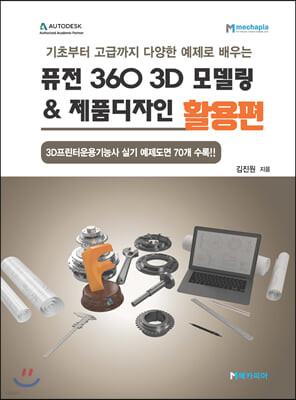 퓨전 360 3D 모델링 & 제품디자인 활용편
