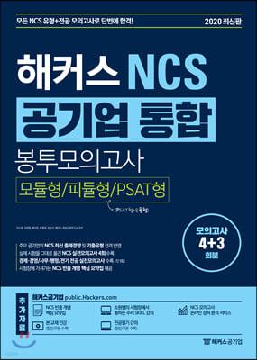 2020 해커스 NCS 공기업 통합 봉투모의고사 [모듈형/피듈형/PSAT형]