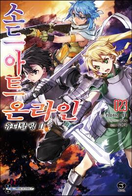 소드 아트 온라인 SWORD ART ONLINE 23 한정판