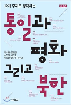 통일과 평화 그리고 북한