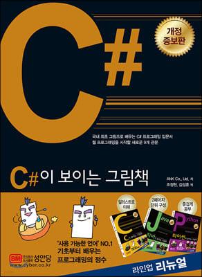 C#이 보이는 그림책