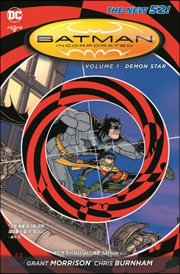 뉴 52 배트맨 주식회사 Vol. 1: 데몬 스타