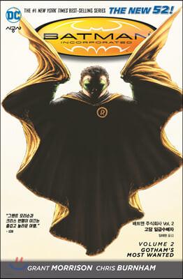 뉴 52 배트맨 주식회사 Vol. 2: 고담 일급수배자