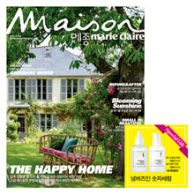 Maison 메종 A형 (여성월간) : 4월 [2020]