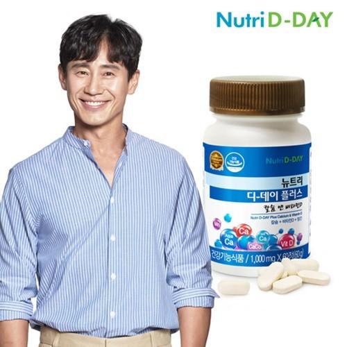 뉴트리디데이 플러스 칼슘앤 비타민D 2개월분