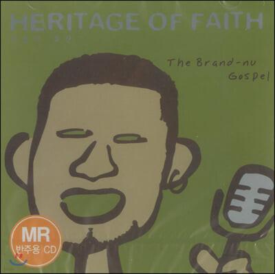 믿음의 유산 - Heritage of Faith (MR)
