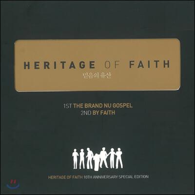 믿음의 유산 - 10주년 기념 Special Edition