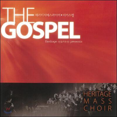 헤리티지 매스콰이어 - The Gospel 1