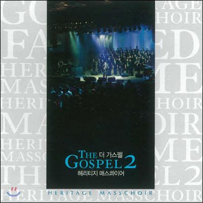 헤리티지 매스콰이어 - The Gospel 2
