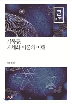 시몽동, 개체화 이론의 이해 (큰글자책)
