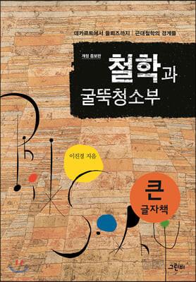 철학과 굴뚝청소부 (큰글자책)