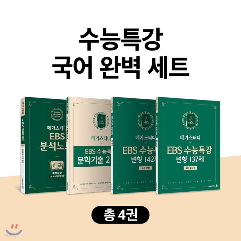 메가스터디 EBS 분석노트 수능특강 국어 완벽 세트