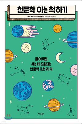 [대여] 천문학 아는 척하기