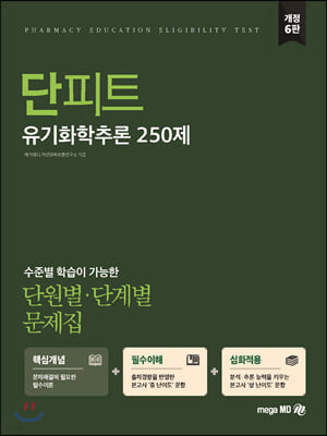 단원별·단계별 문제집 단피트 유기화학추론 250제