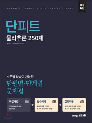 단원별·단계별 문제집 단피트 물리추론 250제