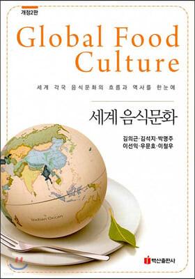 세계 음식문화