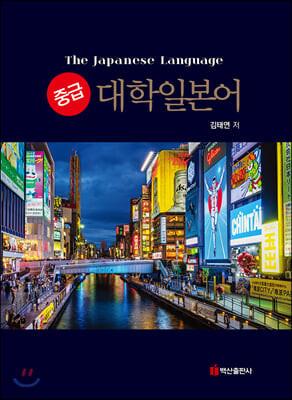 대학일본어 중급