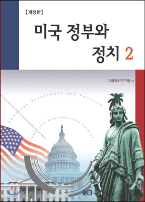 미국 정부와 정치 2