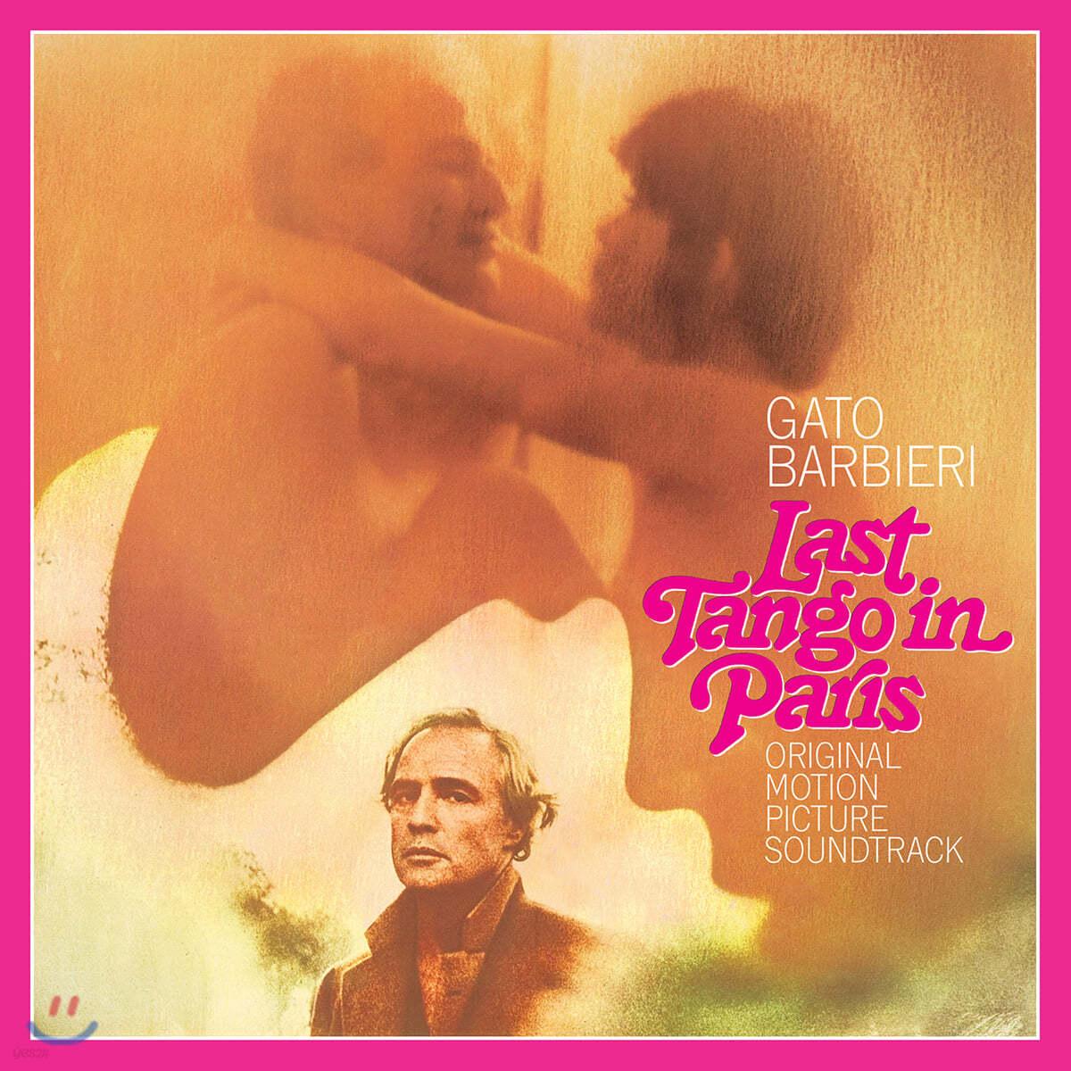 파리에서의 마지막 탱고 영화음악 (Last tango in Paris OST by Gato Barbieri) [핑크 컬러 LP]