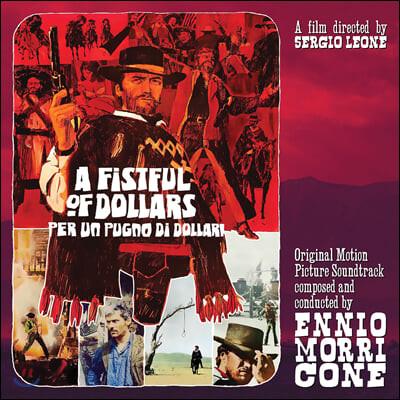 황야의 무법자 영화음악 (A Fistful of dollars OST by Ennio Morricone) [10인치 레드 컬러 Vinyl]