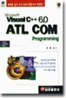Visual C++ 6.0 ATL COM Programming