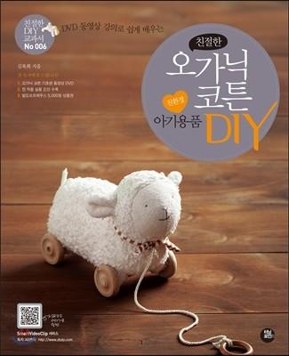 친절한 오가닉 코튼 친환경 아기용품 DIY