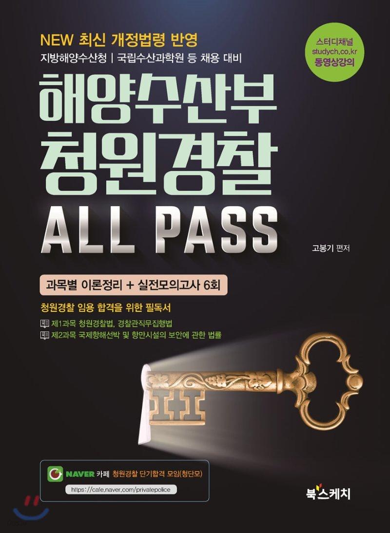 해양수산부 청원경찰 ALL PASS 과목별 이론정리+실전모의고사 6회