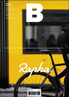 매거진 B (월간) : No.84 RAPHA 국문판