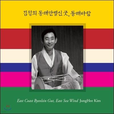 김정희 - 동해안별신굿 : 동해바람 [SACD Hybrid]
